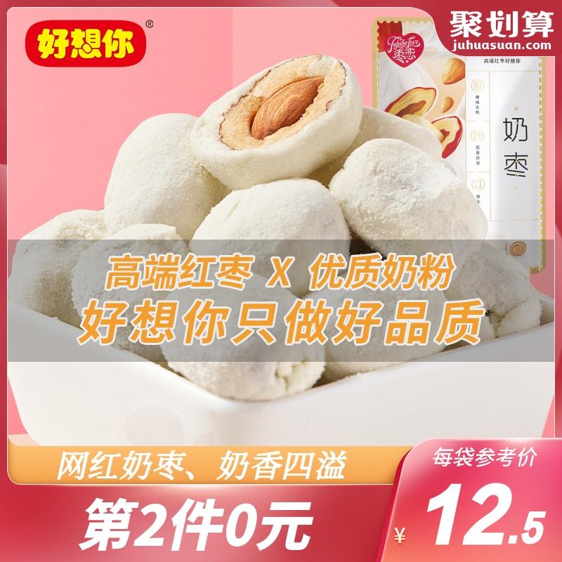 新品【好想你网红奶枣】巴旦木夹心奶枣夹核桃红枣杏仁零食独立装