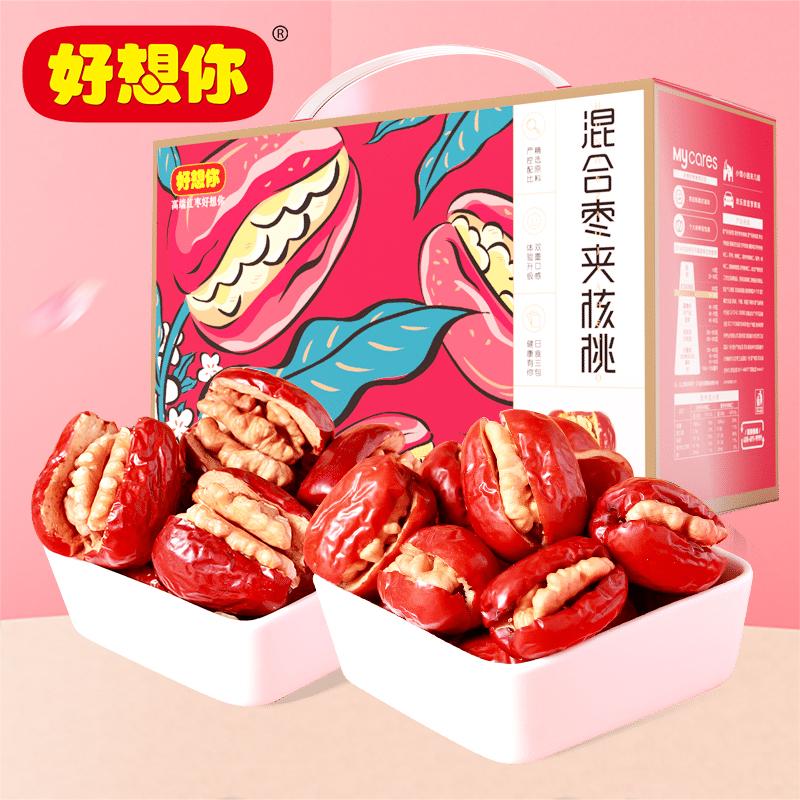 和田红枣新疆特产礼盒箱770gx2每日枣夹核桃好想你百亿补贴