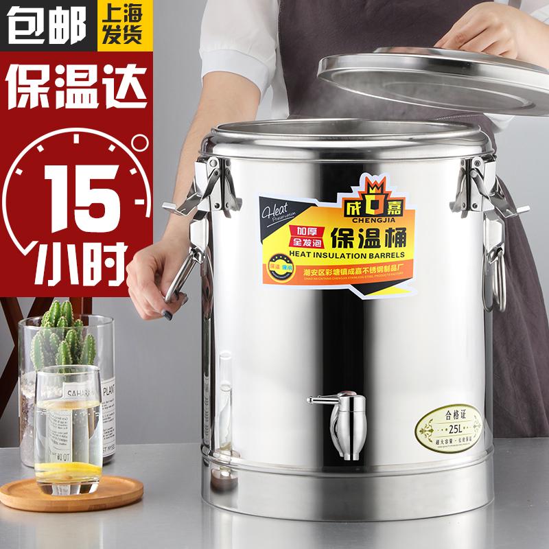 特厚商用保温桶不锈钢大容量奶茶桶饭桶汤豆桨开水桶双层带水龙头