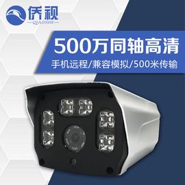 500万同轴模拟监控器有线户外广角夜视全彩高清家用摄像头兼海康