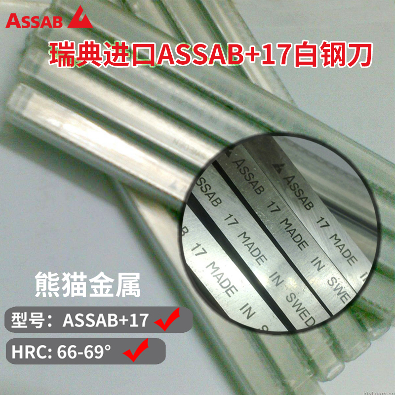 瑞典进口正品白钢刀条ASSAB+17超硬含钴耐磨高速钢片车刀片300mm