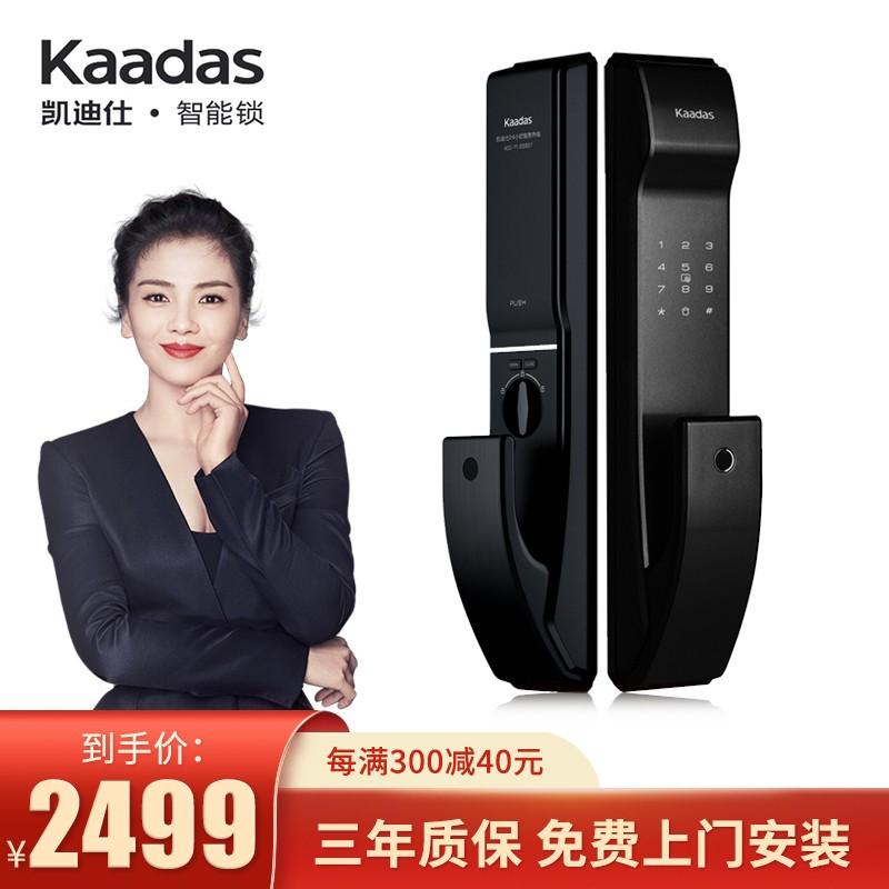 全自動指紋ロック家庭用防犯ドアパスワードロックケイディ仕知能錠K 9プッシュプル式電子錠