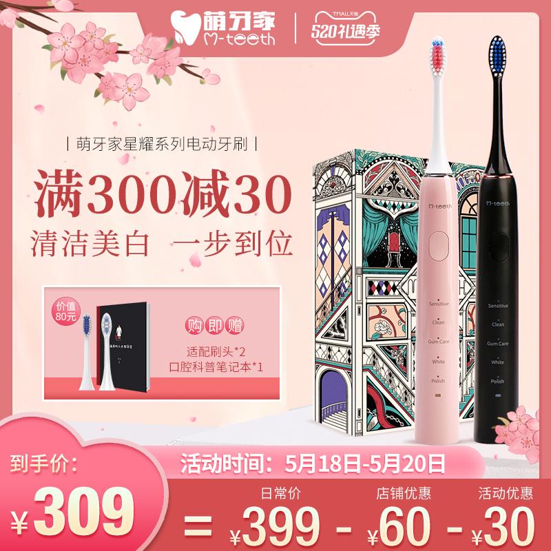 Электрические зубные щетки для детей Артикул 567678167317