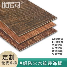 XM-002原木护墙板玻璃纤维防火板厂家直销A级防火木纹饰面板图片
