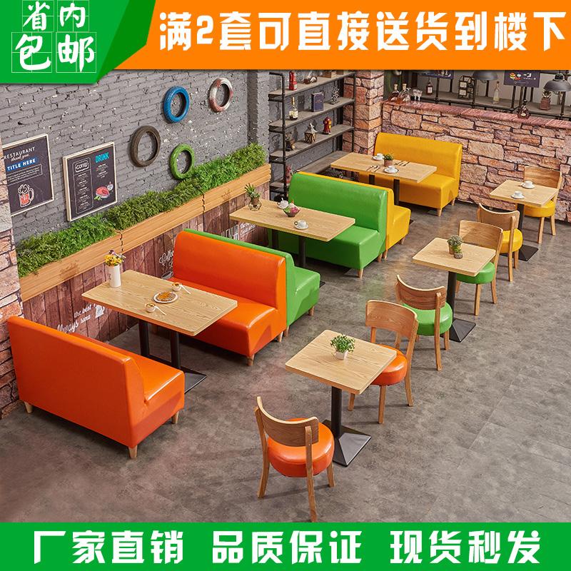 Простой кафе-кофейня диван-кровать для сидения десерт чай-магазин снек-бар стол и стулья западный ресторан двойной диван сочетание