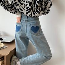 高腰爱心直筒牛仔裤女洋气2021春季宽松显瘦大码个姓chic阔腿长裤