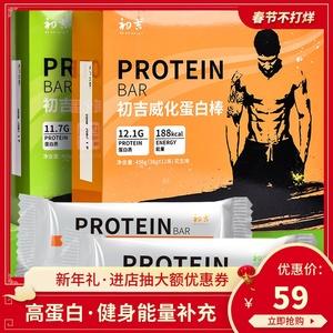 初吉威化蛋白棒代餐低0健身能量饱腹饼干卡脂肪热量乳清蛋白食品