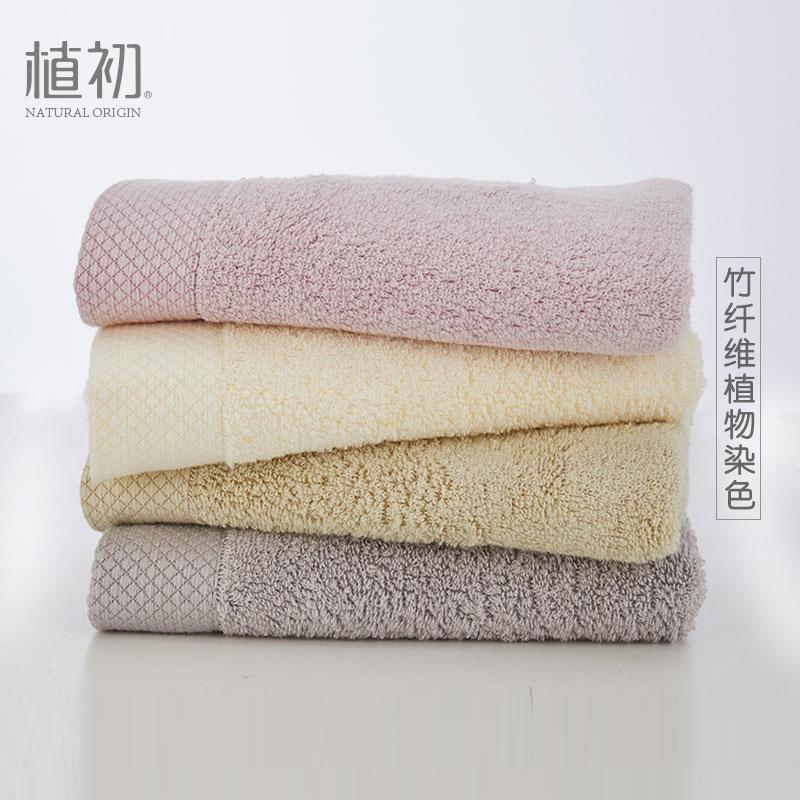 植初竹纤维毛巾家用洗脸吸水速干柔软成人男女面巾植物染色不掉毛,可领取5元天猫优惠券
