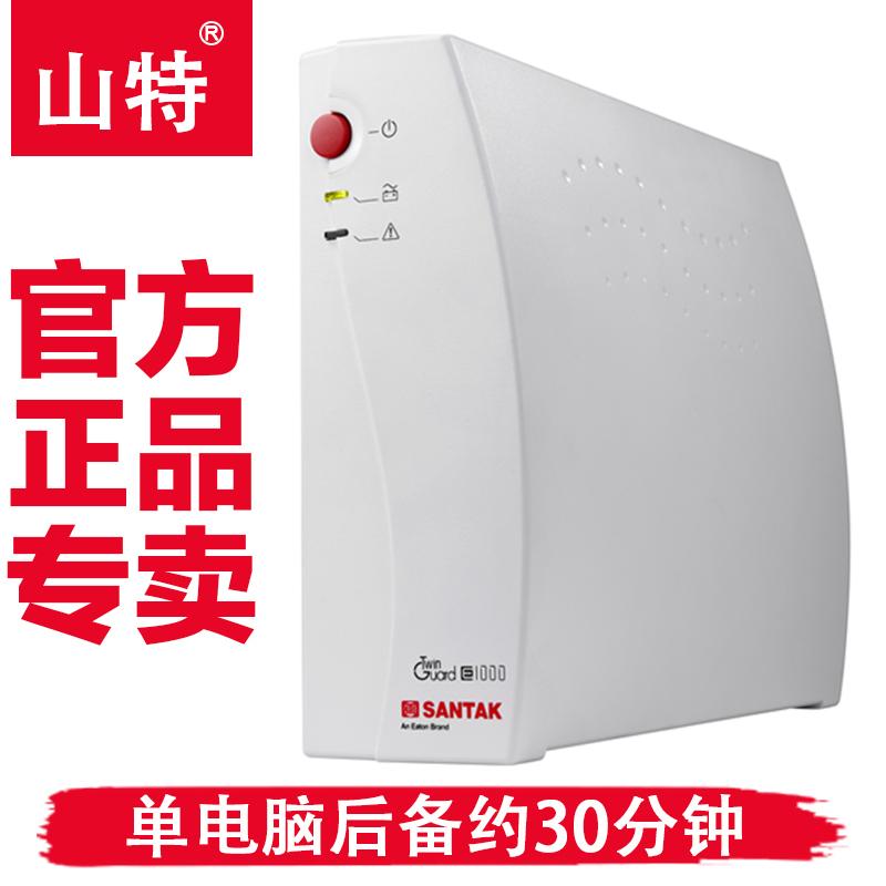山特TG-E1000UPS不间断电源后备式家用办公电脑断电延时后备式600