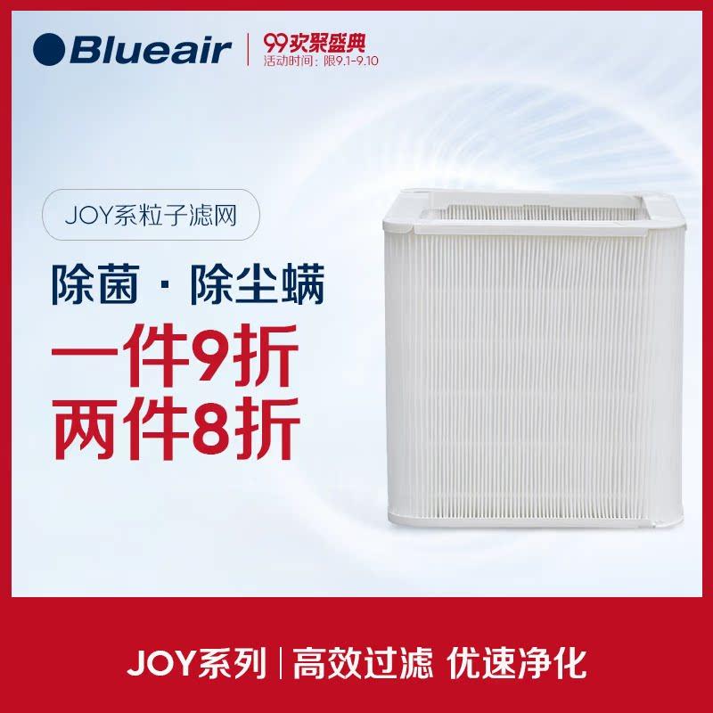 Blueair/布鲁雅尔空气净化器 家用除甲醛 JOY系列粒子型滤网 正品
