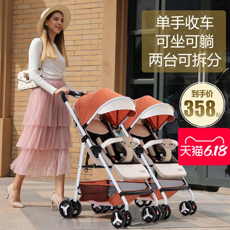 阿尔德双胞胎婴儿推车可坐躺可拆分超轻便携折叠小宝宝婴儿手推车