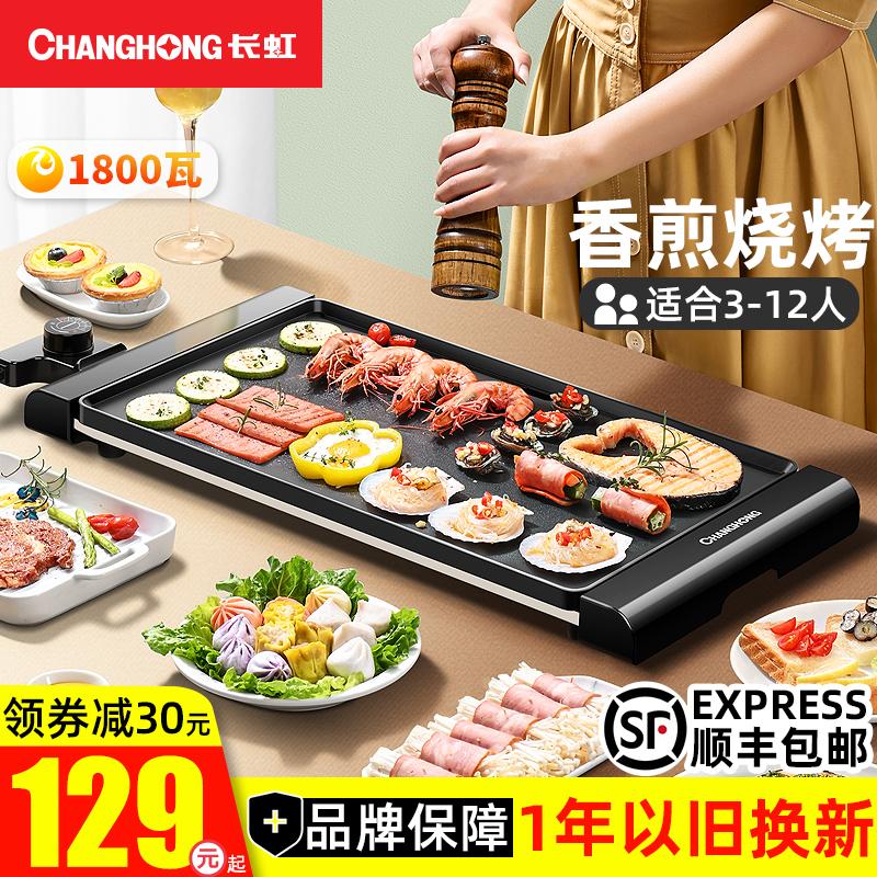 长虹家用无烟烤肉盘韩式不粘电烤炉