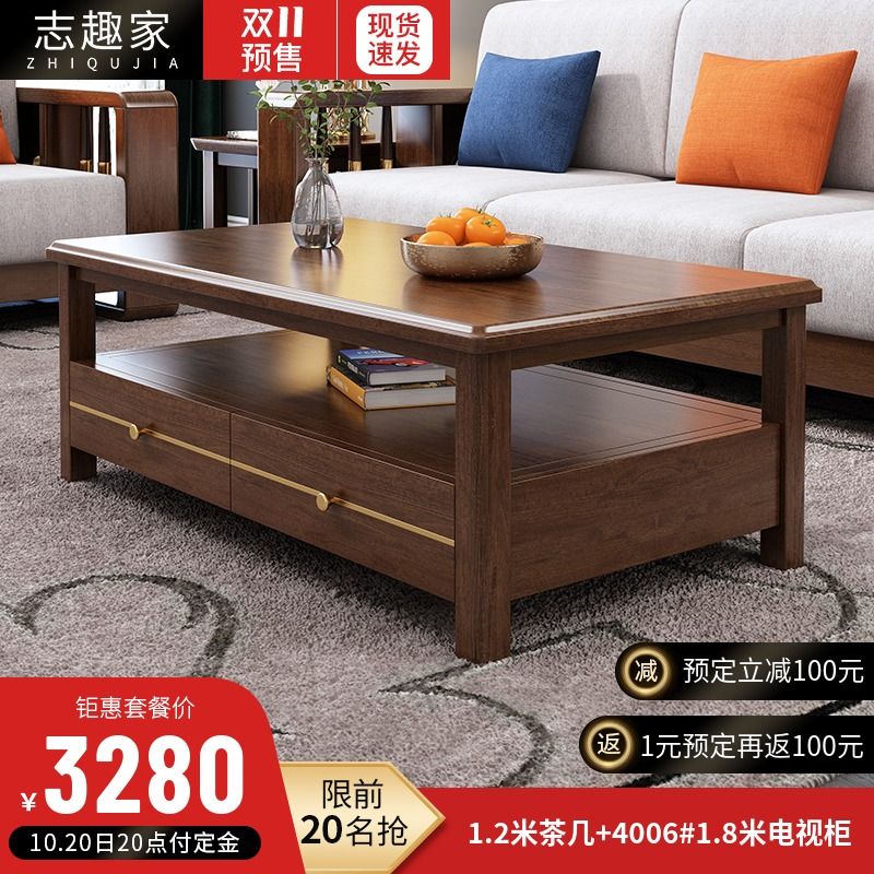 New Chinese solid wood tea table walnut Nordic tea table simple small family tea table TV cabinet combination living room furniture