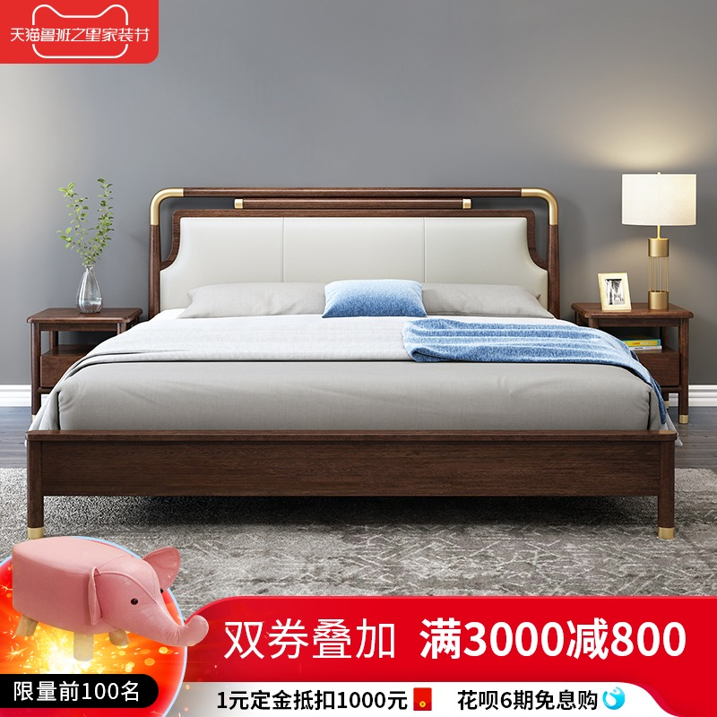 New Chinese solid wood bed 1.8m wedding bed Nordic leather light luxury 1.5 walnut woodworking factory direct sales double master bed