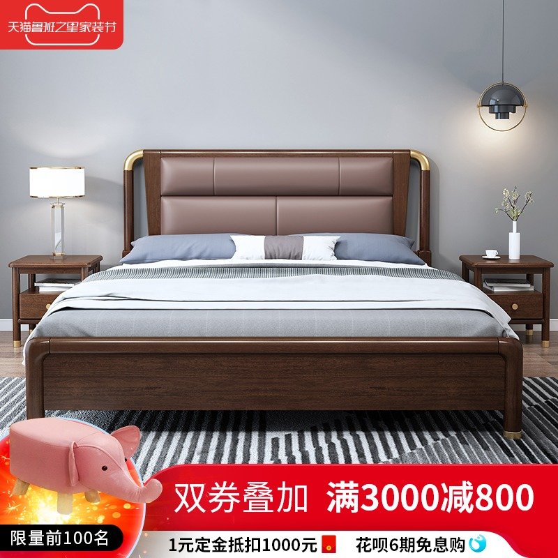 New Chinese solid wood bed master bedroom double bed 1.8m 1.5 modern simple bedroom furniture walnut soft bag wedding bed