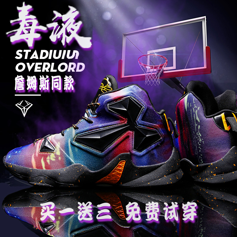 恩施耐克男高帮毒液战靴网面篮球鞋168.00元包邮