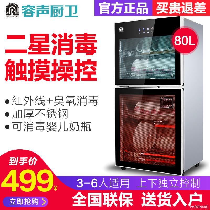 容声 ZTP108-G迷你碗筷消毒柜家用小型商用台式立式厨房消毒碗柜