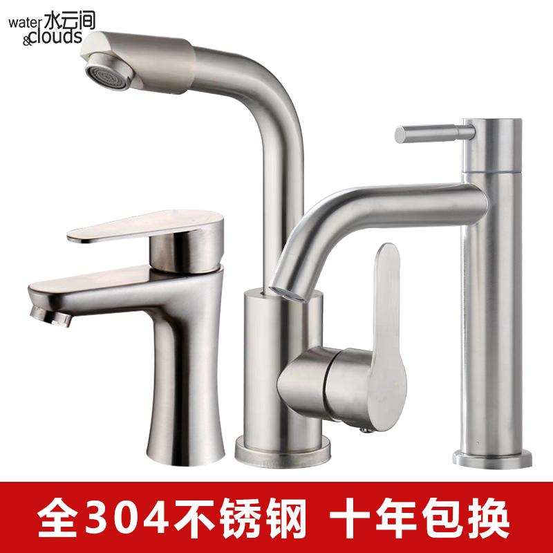 304不锈钢水龙头加高单冷面盆全铜卫生间洗手洗脸盆冷热台盆龙头