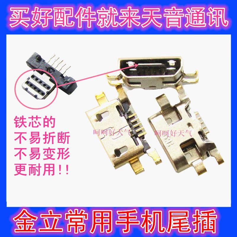 适用金立GN5003 3003 3002 3001 GN5001 S L F306 V187 F105尾插