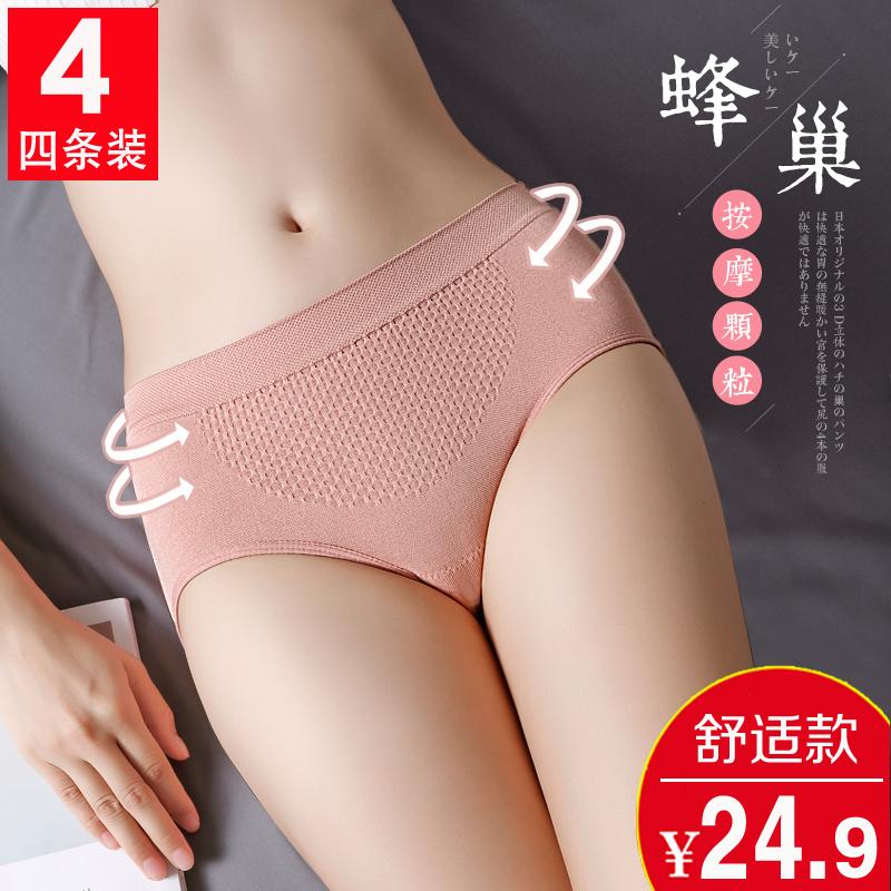 4条日系3d蜂巢暖宫收腹翘臀三角裤(用103.1元券)