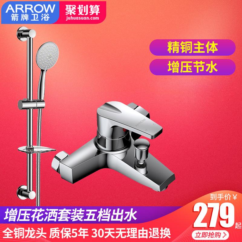 箭牌卫浴 手持花洒套装家用 简易增压全铜龙头淋浴器淋雨喷头套装