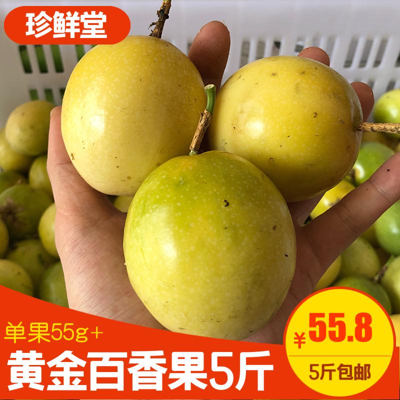 广西黄金百香果中大果5斤包邮单果55g鸡蛋果西番莲热带水果新鲜