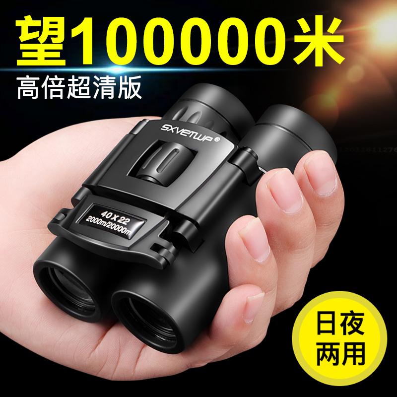 便携式双筒望远镜高倍高清夜视一万米户外专业观星望眼镜儿童天文