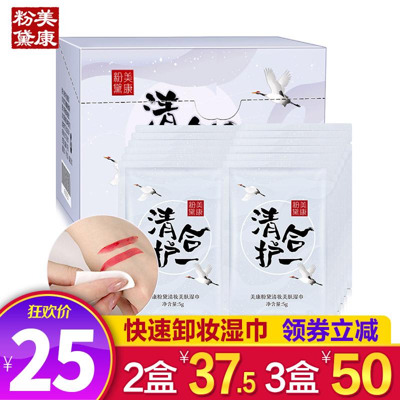 美康粉黛卸妆巾30片眼妆唇妆脸部一次性温和深层清洁卸妆湿巾便携买三送一