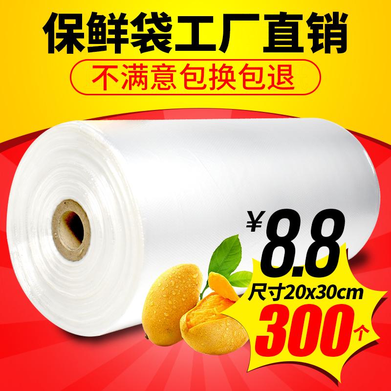保鲜袋食品袋家用经济装超市连卷塑料袋家庭装冷冻专用密封袋加厚图片