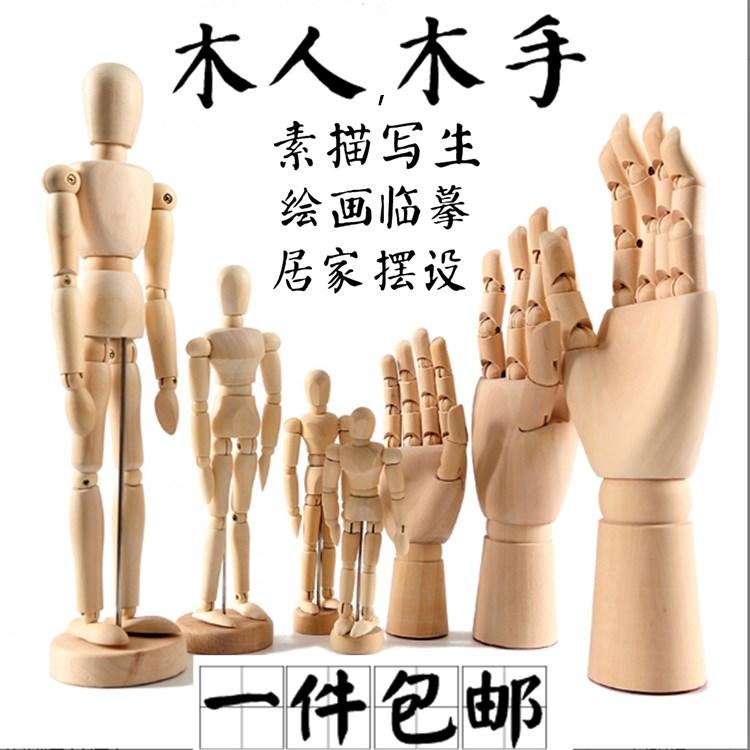 柏��斯漫��12寸木人模型寸木�^人30cm素描木偶人10寸�P�人偶木手