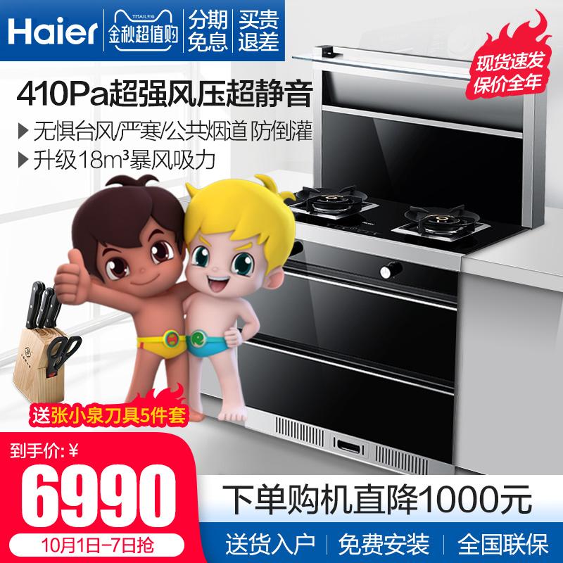 Haier/海尔 JJZT-JE9C3(12T) 集成灶蒸烤箱一体灶消毒柜大吸力