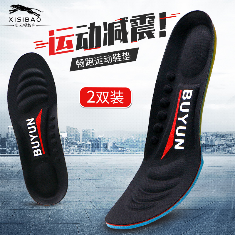 Insole mens sports shock absorption, sweat absorption, odor prevention and ventilation, womens high elastic soft super soft basketball military training travel shoes cushion in summer
