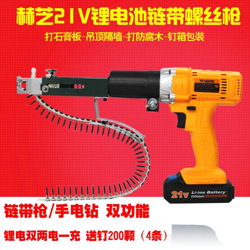 Chain screw gun 21V lithium battery charging drill electric screwdriver woodworking decoration gypsum board