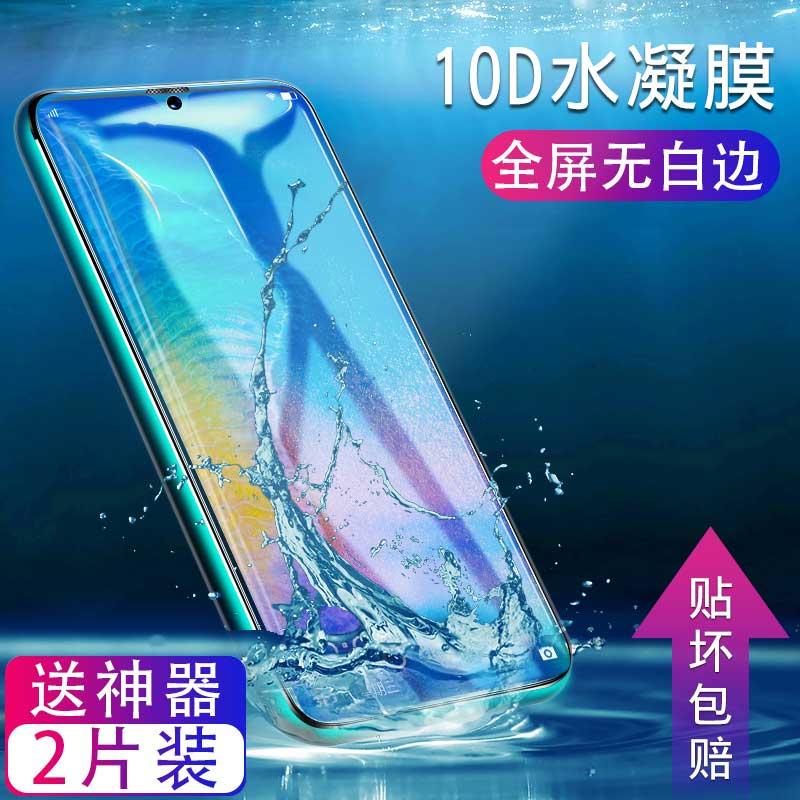 oppoa7钢化oppoa7x k3 k1手机水凝膜(用9.9元券)