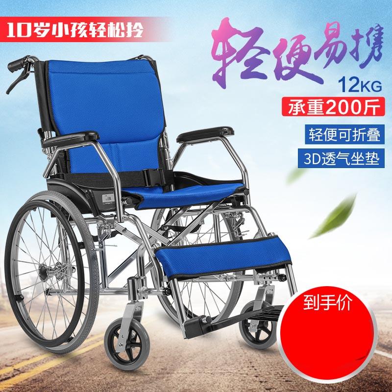 老人轮椅折叠轻便小超轻手推车残疾人代步车便携老年旅游手推椅券后860.80元