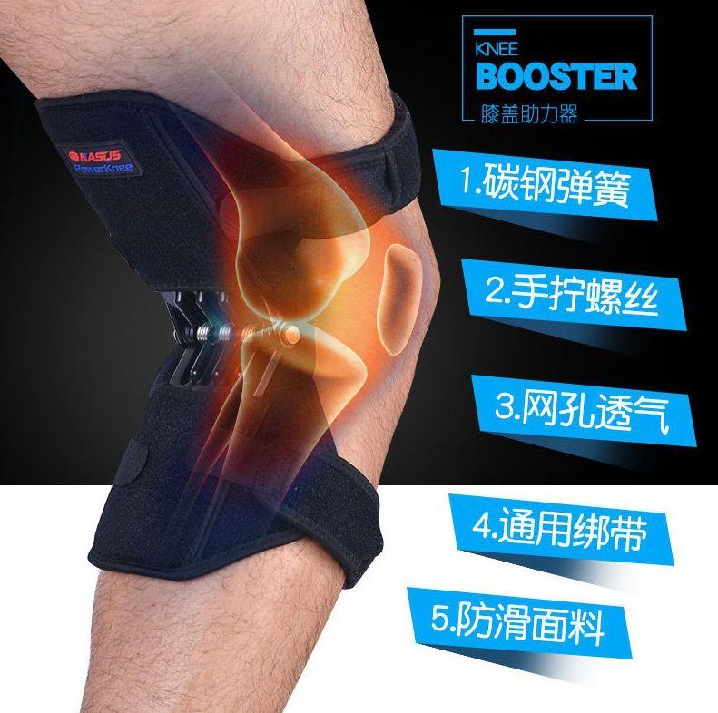 。膝关节助力器行走爬山骑行保护膝盖飞跃精品骨骼走路手架
