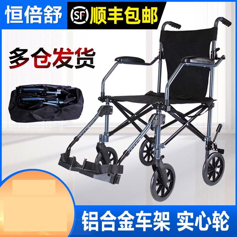 铝合金折叠轻便旅行多功能老人轮椅(非品牌)