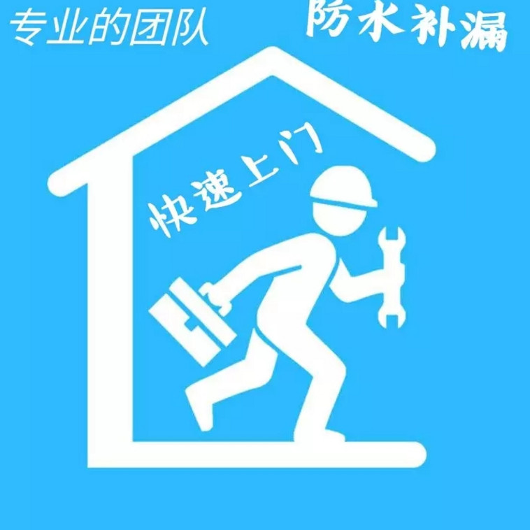 深圳房屋漏水维修 外墙窗户厨房防水补漏 阳台卫生间免砸砖修漏水
