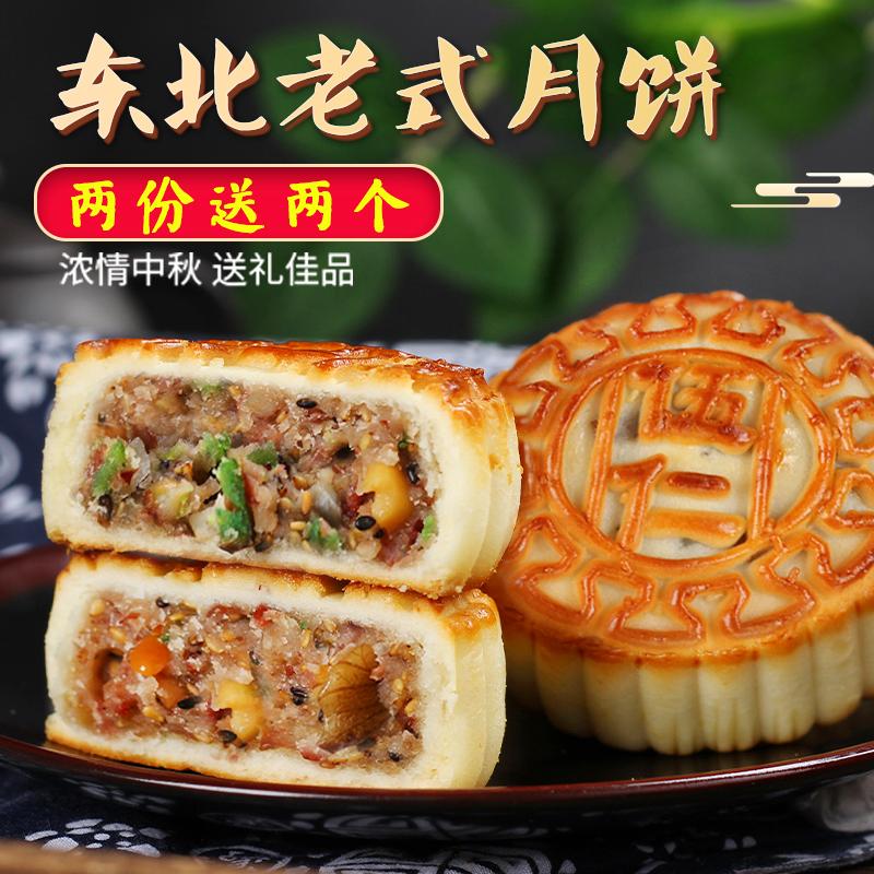 东北五仁月饼老式青红丝豆沙枣泥黑芝麻100克X10块装买2份送2块