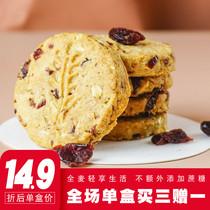卡芙莉全麦饼干压缩粗粮0低代餐饱腹燕麦零食无糖精食品卡热量脂