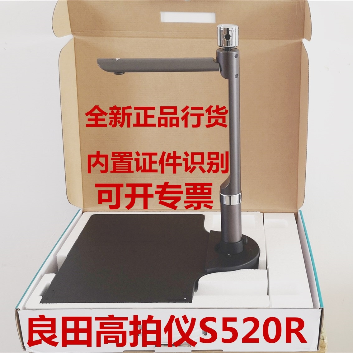 Liangtian high camera s520r dual camera s620a3r ID recognition s620a3dr office scanning kx550r