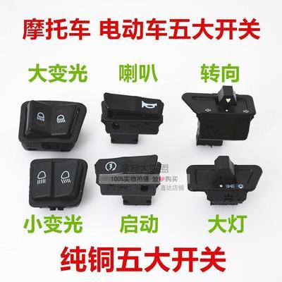 Motorcycle Five Switches Electric Vehicle Switches Liguang Horn Start Turning Headlight Dimmer Switch Pure Copper