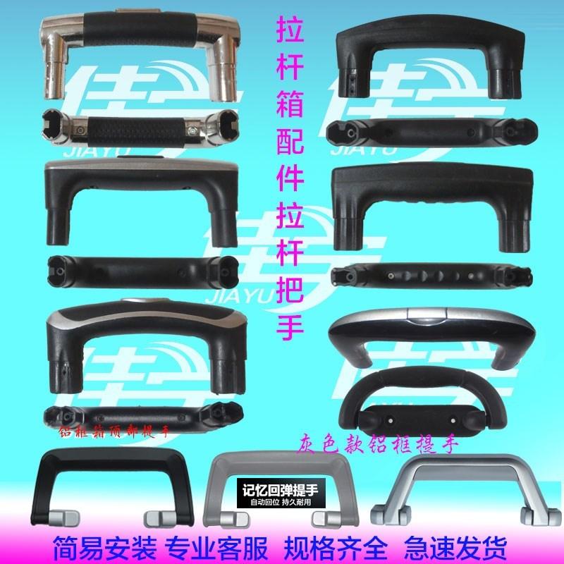 包维修伸缩杆拉杆把手20寸按压把手拉杆箱拉杆配件内置零件行李箱