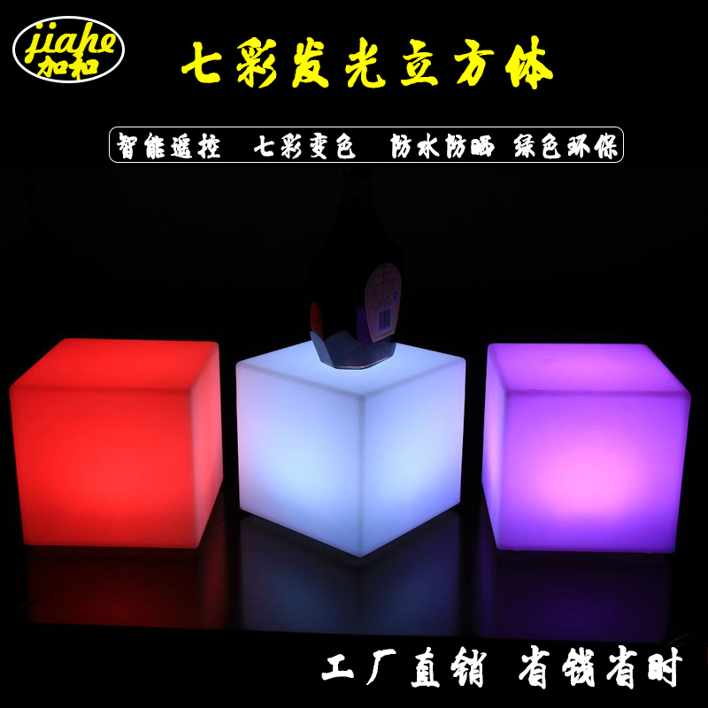 LED luminous cube stool bar table and chair furniture tea table outdoor activities square courtyard colorful night light
