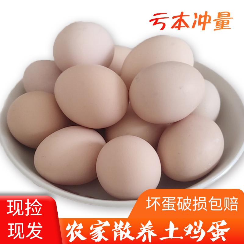 【锟旺】农家新鲜散养土鸡蛋五谷杂粮头窝蛋散养初生蛋30枚包邮