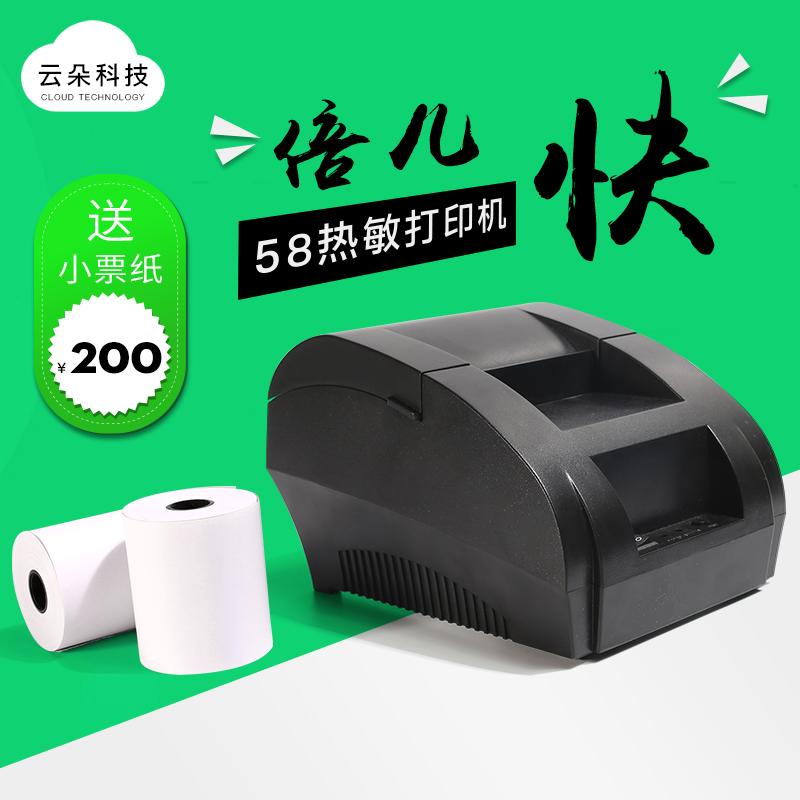 58熱い敏のテイクアウトのプリンターは自動的に単スーパーの領収書の米団をつないで空腹になりましたか?