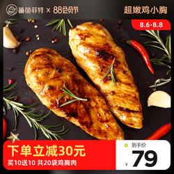 【共20袋肉】鲨鱼菲特速食鸡胸肉健身即食代餐食品低脂宿舍卡鸡肉