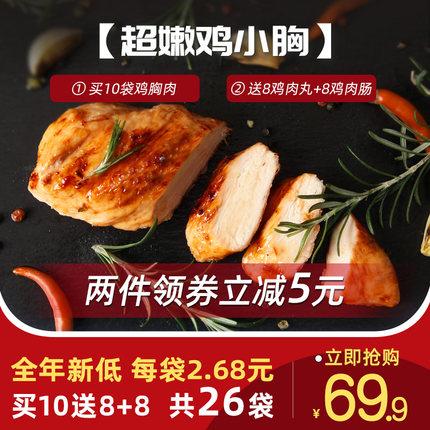 【26袋】鲨鱼菲特速食鸡胸肉健身代餐即食低脂卡零食轻食鸡肉食品