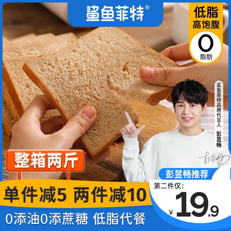全麦面包整箱早餐吐司欧包蛋糕类零食无蔗糖油黑麦粗粮代餐食品