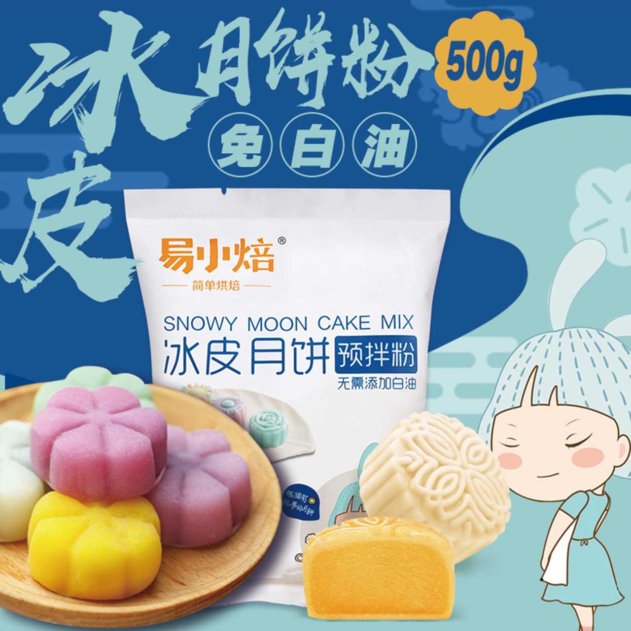 易小焙冰皮月饼粉制作材料套装自制月饼预拌粉免蒸diy套餐300g